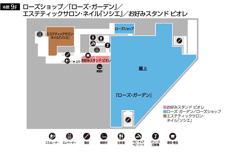 小倉店フロアガイド 本館9階