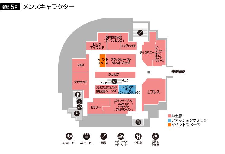 小倉店フロアガイド 新館5階