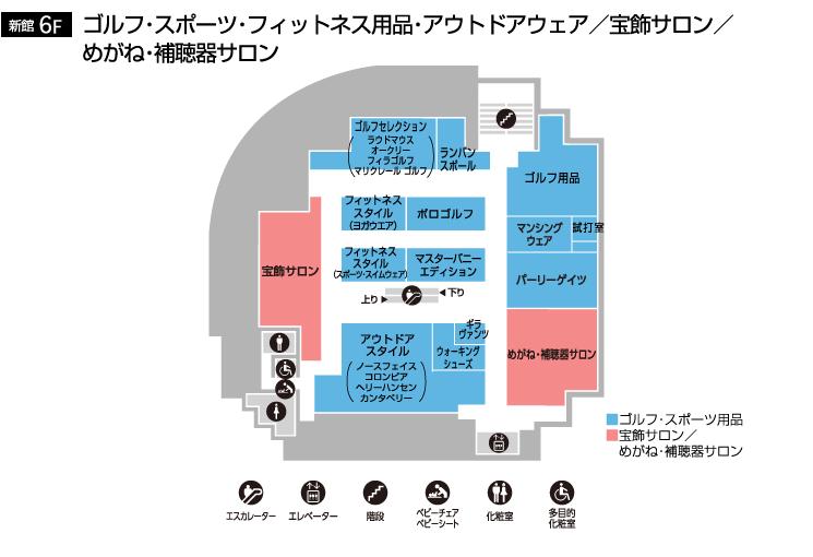 小倉店フロアガイド 新館6階
