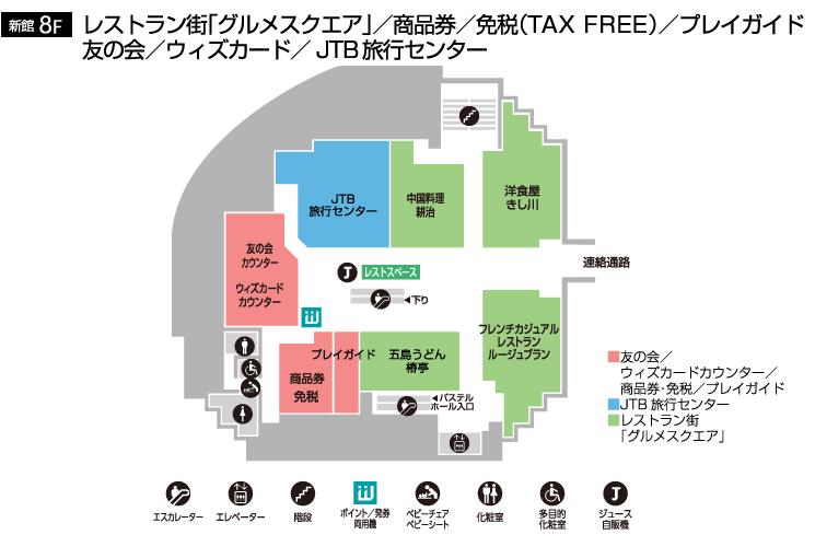 小倉店フロアガイド 新館8階