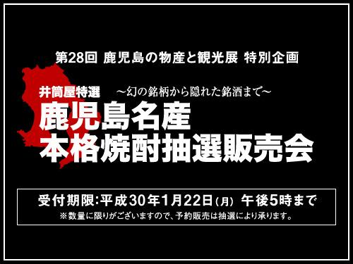鹿児島名産本格焼酎抽選販売会