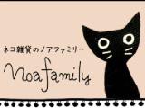 〈ノアファミリー〉猫雑貨フェア