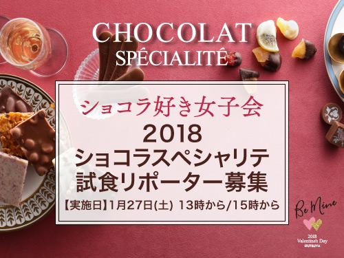 ショコラ好き女子会 ~2018 ショコラスペシャリテ 試食レポーター募集~