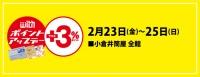 ウィズカードポイントアップデー 2018年2月23日(金)~25日(日) [3日間限り] ■小倉店全館