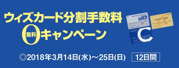 ウィズカード分割手数料無料キャンペーン 2018年3月14日(水)~25日(日) [12日間]