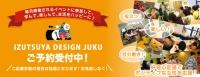 IZUTSUYA DESIGN JUKU ご応募受付中!