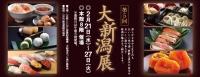 第5回 大新潟展 2018年2月21日(水)~27日(火) ※最終日は午後5時閉場 ■小倉店本館8階 催場