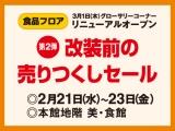 〈グローサリーコーナー〉 リニューアルオープン改装前の売りつくしセール【第2弾】