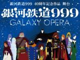 銀河鉄道999 40周年記念作品 舞台『銀河鉄道999』 〜 GALAXY OPERA 〜 井筒屋先行販売