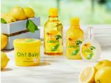 〈ハウスオブローゼ〉香りで楽しむボディケアシリーズにレモンの香りが登場!