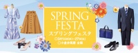 スプリングフェスタ 2018年3月14日(水)~27日(火) ■小倉店全館
