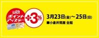 ウィズカードポイントアップデー 2018年3月23日(金)~25日(日) [3日間限り] ■小倉店全館