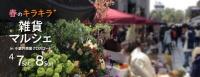 【予告】春のキラキラ 雑貨マルシェ in 小倉井筒屋クロスロード 2018年4月7日(土)・8日(日)10:00~17:00  ■小倉店本館・新館間クロスロード