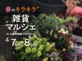 春のキラキラ 雑貨マルシェ in 小倉井筒屋クロスロード