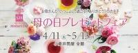 2018 母の日プレゼントフェア ■小倉店全館
