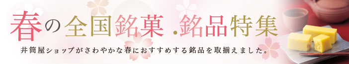 春の全国銘菓・銘品特集/春のスペシャルバーゲン