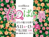 第62回 春のばら展〜ツルばらの魅力を探ろう〜
