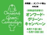 井筒屋×オンワード樫山 共同企画 〈衣料品引き取り〉オンワード・グリーン・キャンペーン