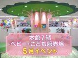 本館7階 ベビー・こども服売場 5月イベント