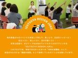 IZUTSUYA DESIGN JUKU 第28回講座 二の腕スッキリヨガ体験