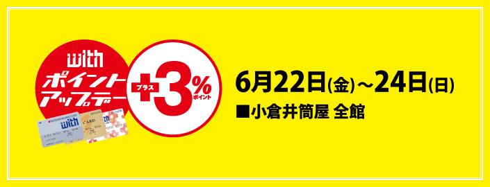 ウィズカードポイントアップデー 2018年6月22日(金)~24日(日) ■小倉店全館