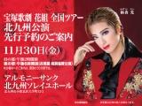 宝塚歌劇 花組 全国ツアー 北九州公演 先行予約のご案内