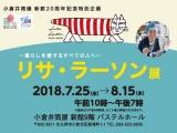 小倉井筒屋 新館20周年記念 特別企画〈リサ・ラーソン展〉