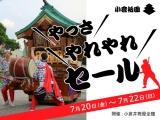 小倉祇園「やっさやれやれセール」