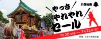 小倉祇園「やっさやれやれセール」 2018年7月20日(金)~22日(日) [3日間限り] ■小倉店全館