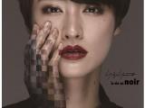 YOHJI YAMAMOTO+NOIR Autumn/Winter 2018-2019 Collection