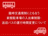 臨時交通規制にともなう新館駐車場の入出庫制限・送迎バスの運行時間変更について