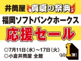 井筒屋 真夏の祭典 福岡ソフトバンクホークス 応援セール