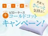 ロフテー枕工房 セットせお得「プラス ピローケース コールドコット」キャンペーン