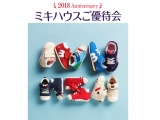 2018 anniversary〈ミキハウス〉ご優待会
