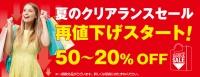 夏のクリアランスセール再値下げスタート 2018年6月29日(金)から 再値下げスタート:7月11日(水)から ■小倉店 全館