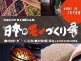 日本のモノづくり展