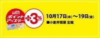 ウィズカードポイントアップデー 2018年10月17日(水)~19日(金) ■小倉店全館