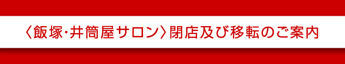 飯塚井筒屋サロン閉店及び移転のご案内