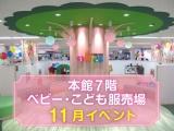 〈本館7階〉ベビー・こども服売場 11月イベント