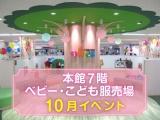 〈本館7階〉ベビー・こども服売場 10月イベント