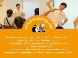 IZUTSUYA DESIGN JUKU 第32回講座 セルフケアで身体メンテナンス