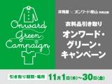 〈衣料品引き取り〉オンワード・グリーン・キャンペーン