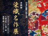 日本伝統の美 井筒屋 染色名作展