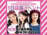 「ニコ☆プチ」モデル 1日店長イベント