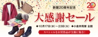 新館20周年記念 大感謝セール 2018年10月17日(水)~23日(火) ■小倉店全館