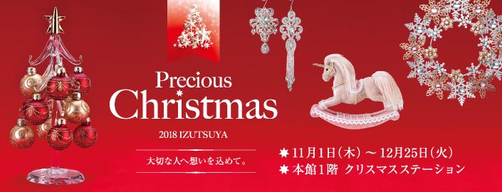 Precious Christmas 2018 2018年11月1日(木)~12月25日(火) ■小倉店本館1階 クリスマスステーション