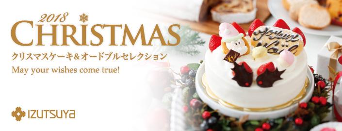 クリスマスケーキ&オードブルセレクション 2018年12月25日(火)まで