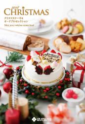 2018 クリスマスケーキ&オードブルセレクション