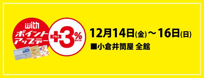 ウィズカードポイントアップデー 2018年12月14日(金)~16日(日) ■小倉店全館