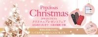 Precious Christmas 2018 2018年11月1日(木)~12月25日(火) ■小倉店 全館